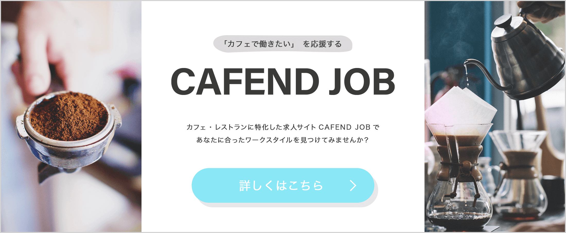 「カフェで働きたい」を応援する CAFEND JOB